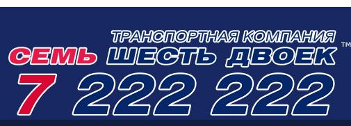 аренда самосвала - Семь Шесть Двоек